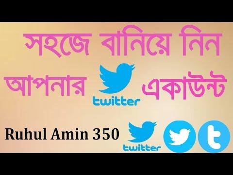 How to Create a Twitter Account (Bangla Tutorial ) কিভাবে খুব সহজে একটি টুইটার একাউন্ট বানাবেন
