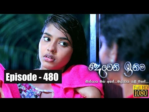 Deweni Inima | Episode 480 10th December 2018