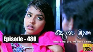 Deweni Inima | Episode 480 10th December 2018 Thumbnail