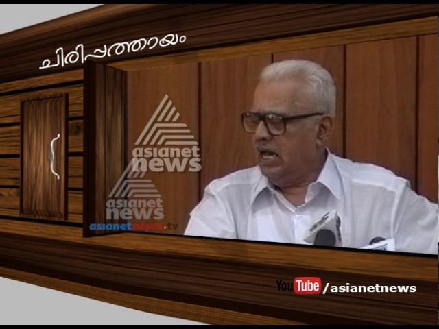 Chiripatthayam - EK Nayanar | ചിരിപ്പത്തായം - ഇ കെ നായനാര്