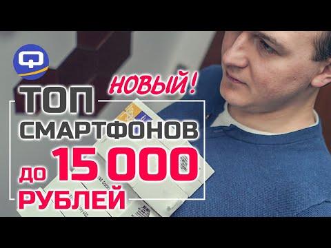 Топ смартфонов до 15000 рублей, выбираем подарки. / QUKE.RU /