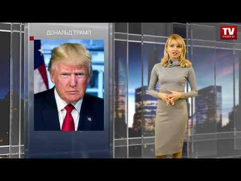 Готовься, Россия! Дональд Трамп сыплет угрозами  (11.04.2018)