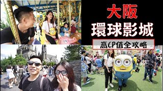 Vlog〉一天玩遍環球影城!不買快速通關也能爽爽玩的秘訣 II Osaka大阪