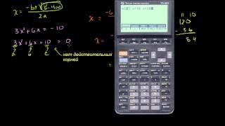 Как применять формулу корней квадратного уравнения