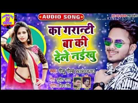 Ka Garanti Ba Ki Dele Naiku Golu Gold 2020 DJ Sandeep Raj Lohijara