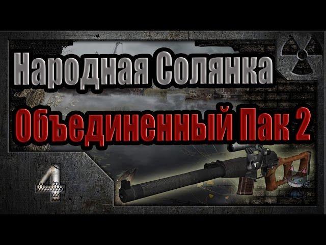 Народная Солянка + Объединенный Пак 2 / НС+ОП2 # 004 Сайга и бритва Волка.