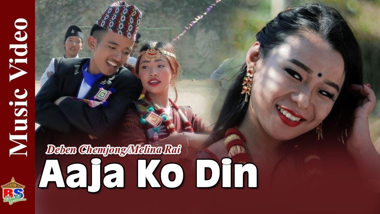 Aaja Ko Din New Nepali Song By Melina Rai Deben Chemjong Ft Bhiman Punam Asish Alisha Youtube