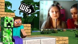 Поколение Minecraft и ТЭГов - Ржал до слёз! (ШБэ 8)