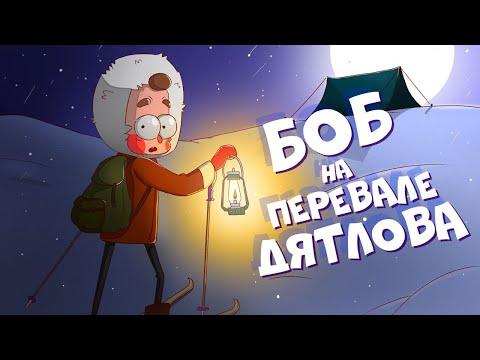 Боб на перевале Дятлова (эпизод 5, сезон 7)