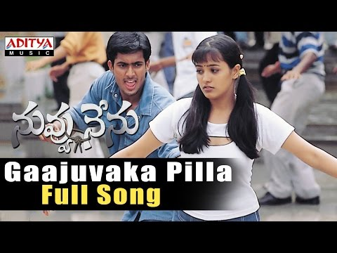 Gaajuvaka Pilla Full Song  || Nuvvu Nenu Songs || Uday Kiran, Anitha