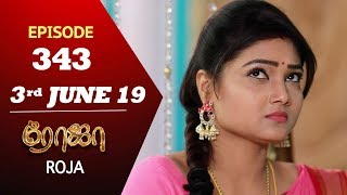 ROJA Serial | Episode 343 | 3rd June 2019 | Priyanka | SibbuSuryan | SunTV Serial | Saregama TVShows