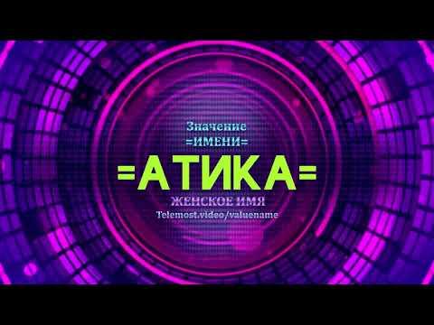 Значение имени Атика - Тайна имени