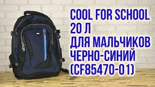 Розпакування Сool For School 45 x 32 x 14 см 20 л Для хлопчиків Чорно-синій CF85470-01