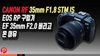 캐논 RF 35mm F1_8 STM IS 렌즈 EOS RP 와의 조합 EF 35mm F2.0 과 다른점 찾기