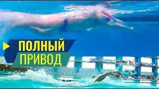 Скорость в плавании кролем. Полный привод