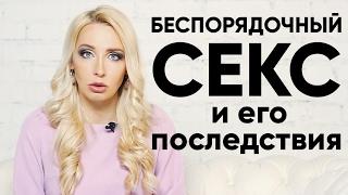 Беспорядочный секс стал нормой? Мила Левчук