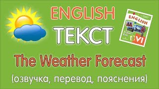 "ТЕКСТ ""THE WEATHER FORECAST"" УЧЕБНИК 6 КЛАСС АФАНАСЬЕВОЙ, МИХЕЕВОЙ"