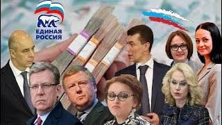 В  России Чиновники Все Честные и Порядочные Люди Любят и Понимают Свой Народ