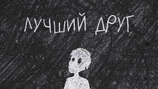 "СТРИМ: ОБСУЖДАЕМ РОМАН ""ЛУЧШИЙ ДРУГ"" (18+)"