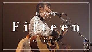 【LIVE映像】原田珠々華 / Fifteen(2018.11.3 Zepp Divercity)