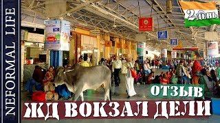 4. Отзыв о ЖД вокзале в Дели (Индия) Наше путешествие на поездах