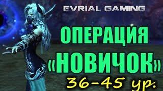 """36-45 Операция """"НОВИЧОК""""2.0 Blade and Soul"""