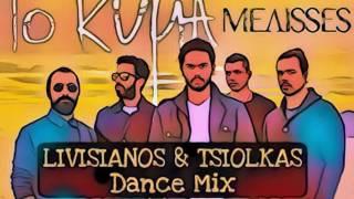 Melisses - Το κύμα   To Kyma    Livisianos & Tsiolkas D. Remix   2017