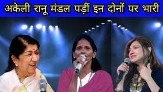 Lata Mangeshkar And Alka Yagnik VS Ranu Mondal - Best Singing Fight Ever of Legend Singers   