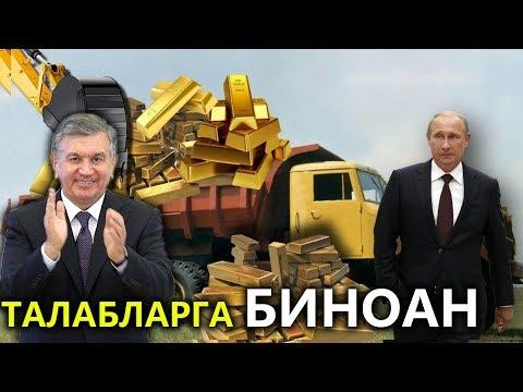 Россия -Ўзбекистон ..КИМНИ ОЛТИНИ КУП-?