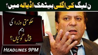 PMLN Next Stop Adiala Jail? | 09:00 PM Headlines  | 14 December 2018 | Neo News