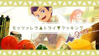 【歌ってみた】「モッツァレラ▲トライ▼クッキング」 coverd by 彩田花道【オリジナルMV】