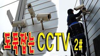 CCTV설치 번호판도 다보인다 ...