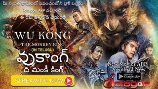 Wu Kong The Monkey King Trailer in Telugu (Streaming Now) Download Now app on Play Store