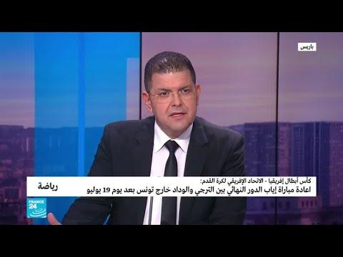 المتحدث باسم الجامعة التونسية لكرة القدم يعلق على قرار إعادة مباراة الترجي والوداد  - 14:54-2019 / 6 / 6