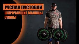 Широчайшие мышцы спины. Руслан Пустовой