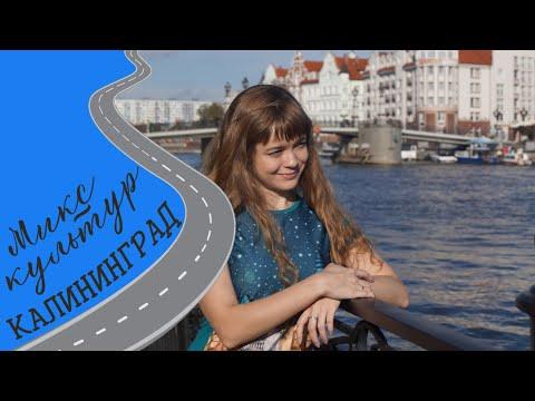 Калининград: европейские улочки, российские кварталы, исторические места