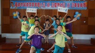 臺南市青草國小103學年度畢業影片-在校生祝福