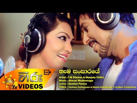 Hama Sansaraye  - T.M Dilshan & Manjula Thilini [www.hirutv.lk]