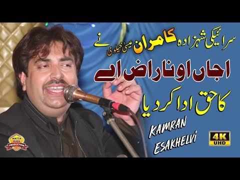 Ajan O Naraz Aye | Kamran Esakhelvi | Jaindi Khatir Dar Dar Rul Gaye Latest Saraiki And Punjabi Song