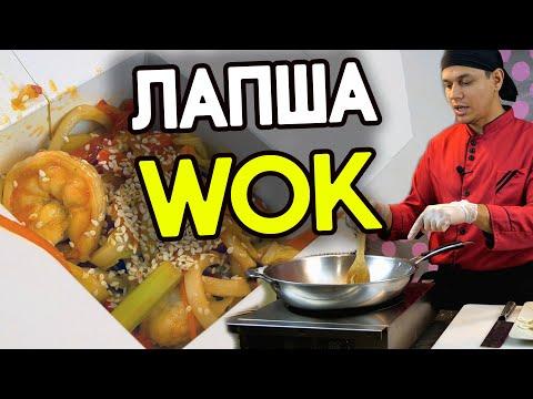 Лапша Вок! WOK как в ресторане, но дома!