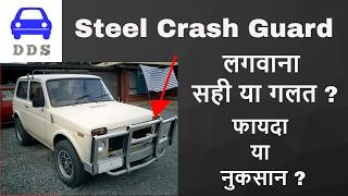 Car bumper protector (steel) || good or bad || desi driving school