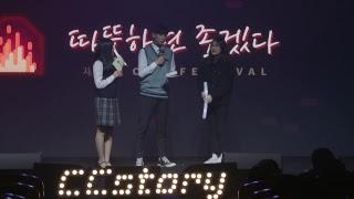 제3회 CCM페스티벌 생방송 3부