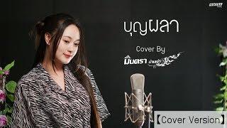บุญผลา | มินตรา น่านเจ้า【Cover Version】