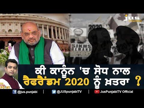 Is UAPA Bill a Danger for Referendum 2020 ? II To The Point II KP Singh II Jus Punjabi