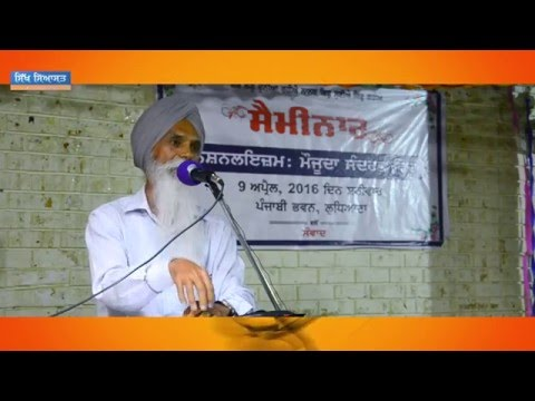Speech of S. Ajmer Singh during Seminar on Nationalism In Contemporary Context (by Samvad)