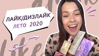 Мои фавориты лета 2020 Простой макияж с блестящей стрелкой