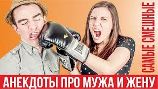 Анекдоты про мужа и жену Смешные анекдоты 2021 Подборка лучших анекдотов