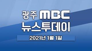 [광주MBC 뉴스투데이 2020.01.01]신축년 첫 …