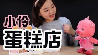 韓國玩具麵包蛋糕店第一話 粉紅豬和小黃雞來光臨啦! [小伶玩具]