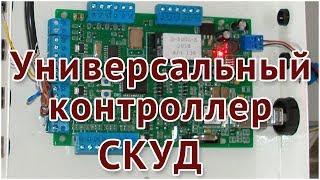 универсальный контроллер СКУД